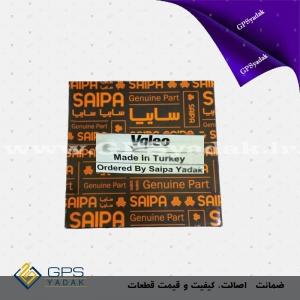 والئو سایپا2